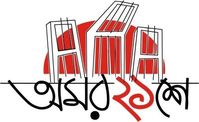 Bengalis   Swadhinata Trust Organisation